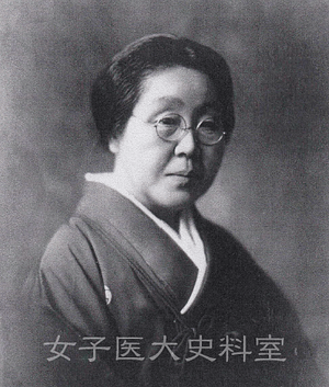 Yoshioka Yayoi, Japanese physician, women rights' activist and founder of the Tokyo Women's Medical University, the first medical school for women in Japan.